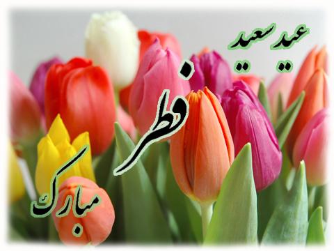 Eid20Fetr